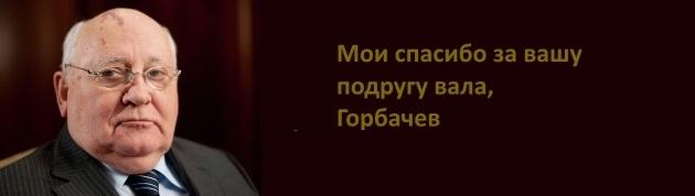1468554932-gorbatschow-3309